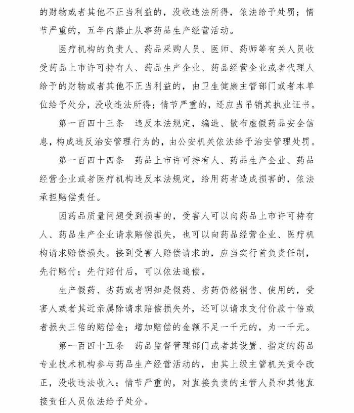 新疆维吾尔自治区执业药师协会替代:发给执业药师继续教育学分的规则